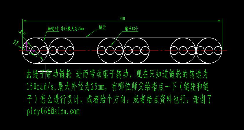 设计链子报告求助计算机平面设计实训链轮模板图片