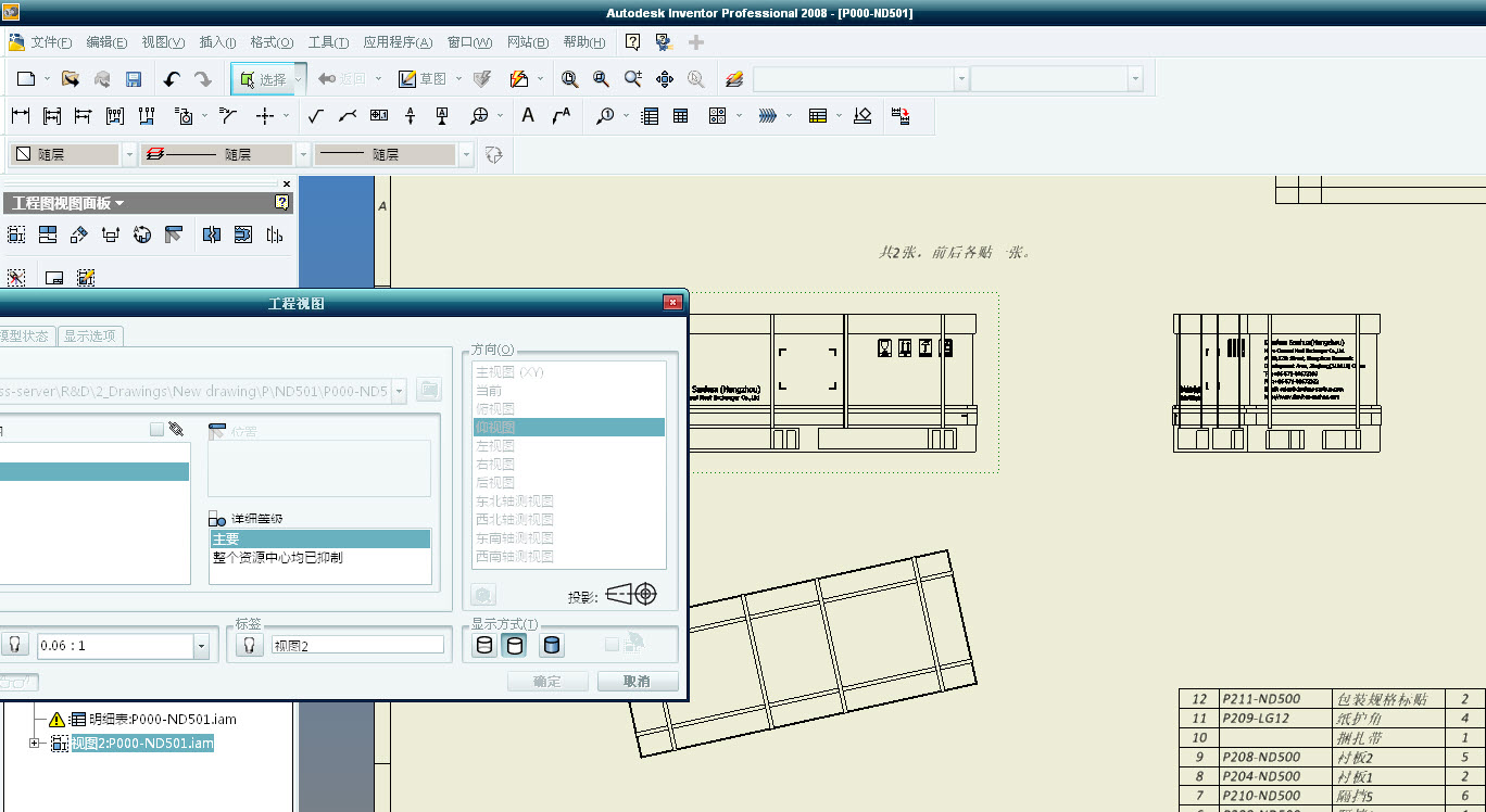CAD软件技术学习交流区视图图河道不治理设计工程生态默认图纸图片