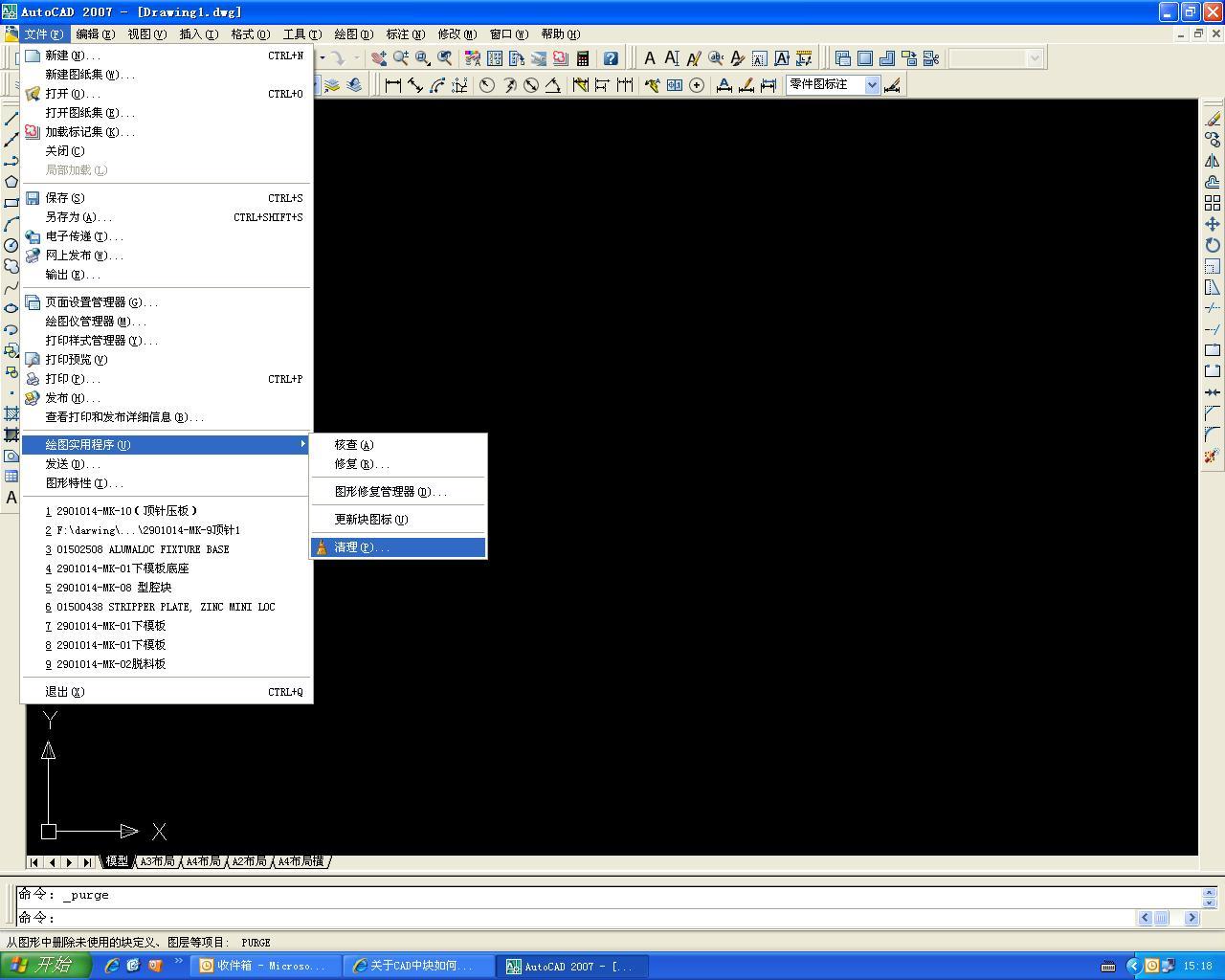 CAD软件技术学习交流区关于CAD中块删cad画怎么两点行半圆图片