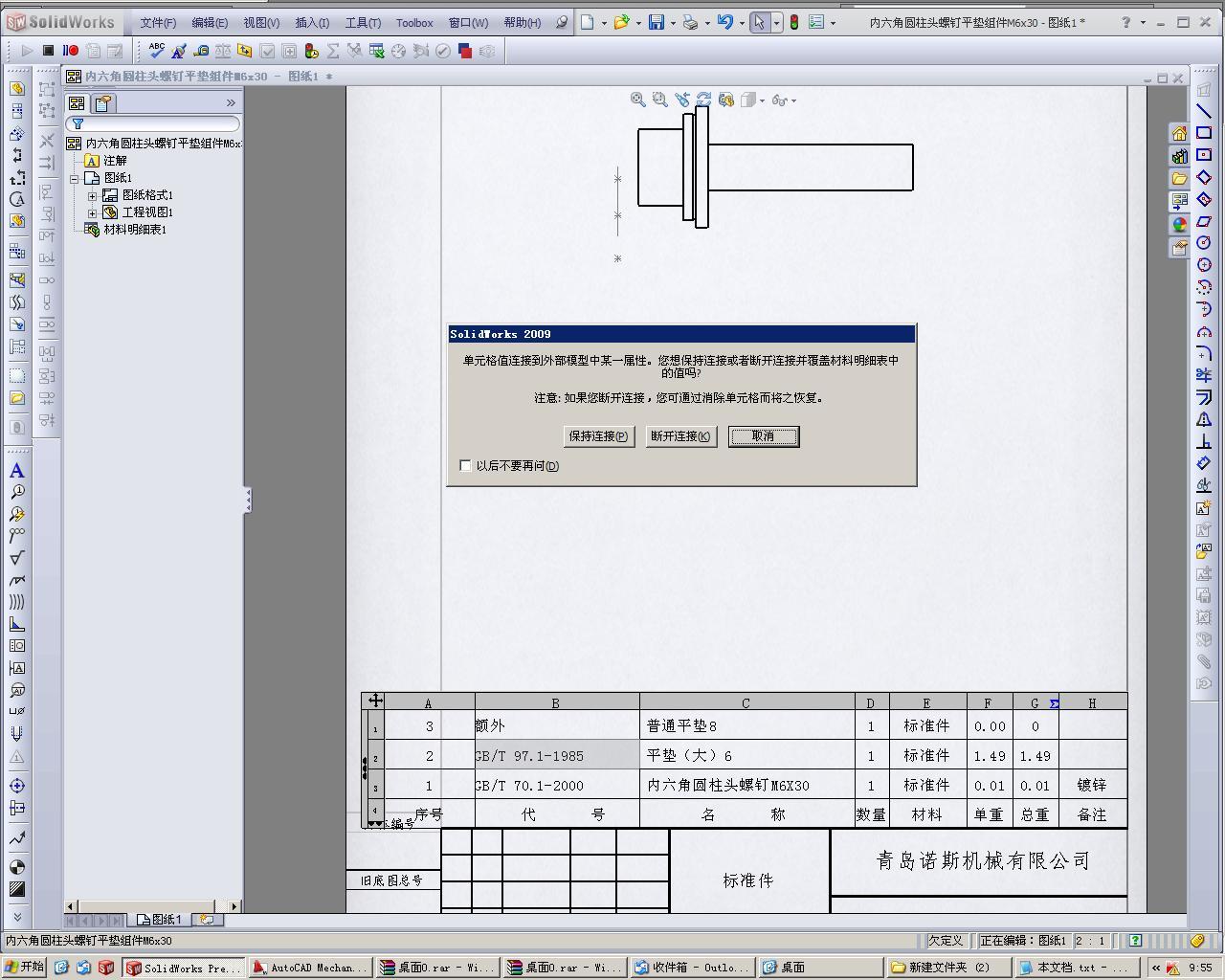 修改一个在v零件图中录制零件方式的的cad开启属性门窗图片
