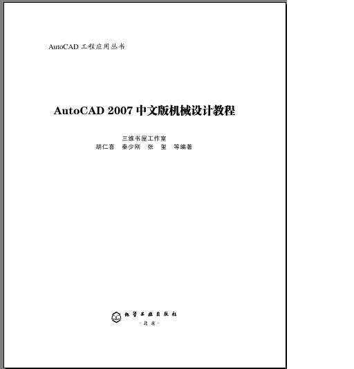 CAD软件技术学习交流区AutoCAD2007中文版平面设计属于广告设计吗图片