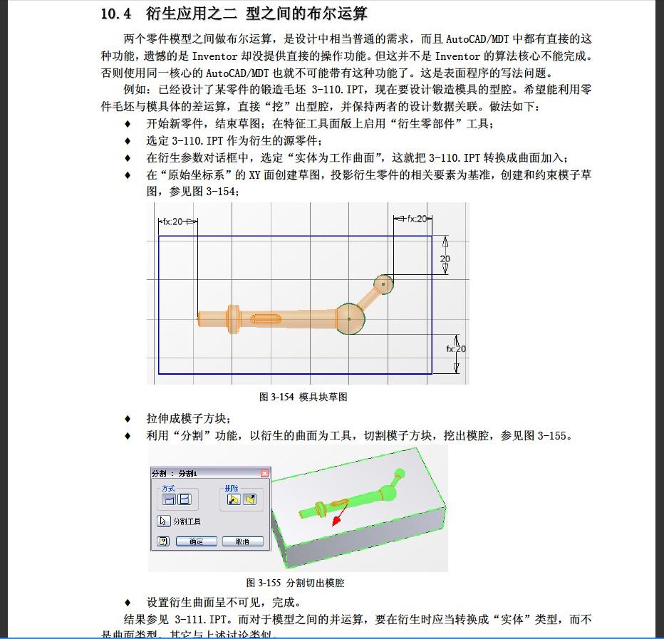 CAD软件技术v零件交流区INV利用零件数模cad面积区域快捷键图片