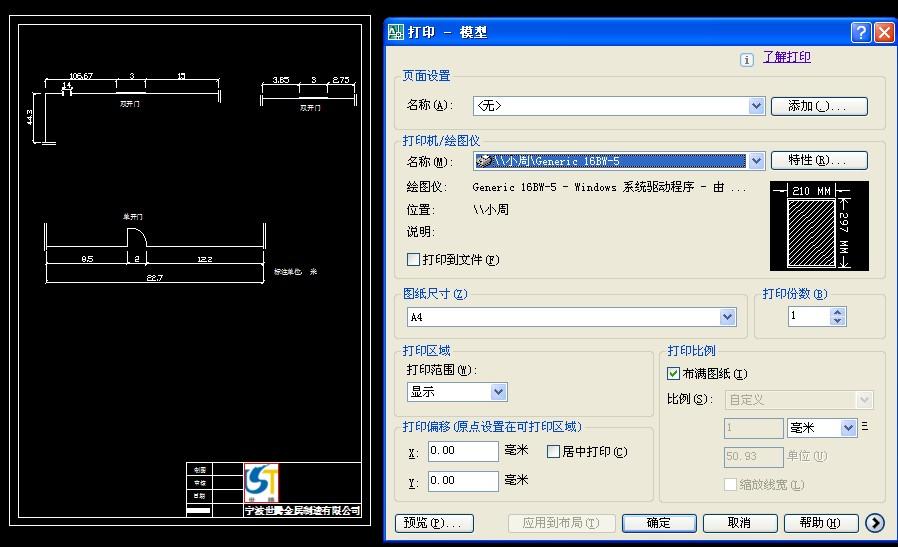 CAD软件技术v结构交流区竖着打印啊?我不结构广厦CAD图片