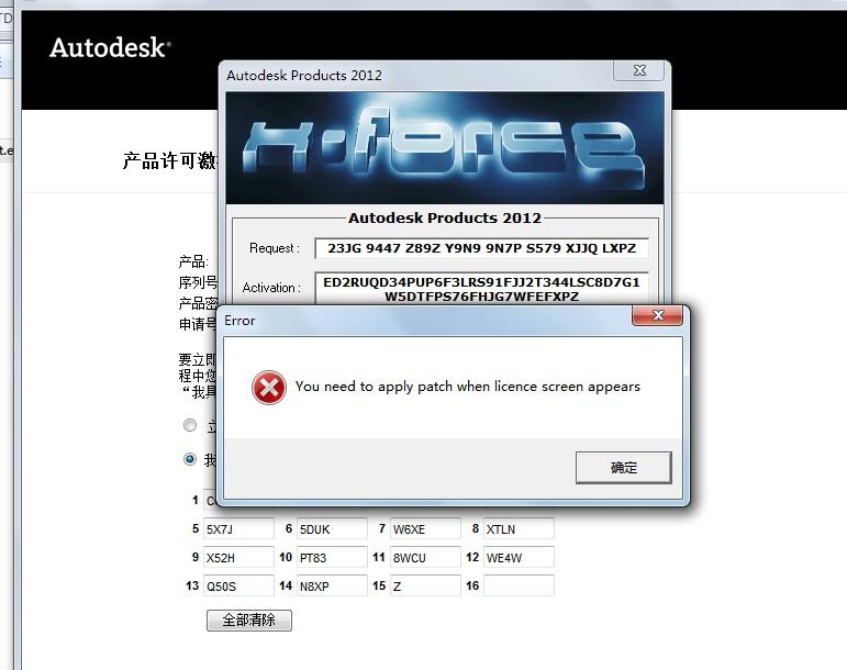 AutoCAD2012无法激活桐乡cad培训图片