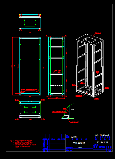 机械加工与制造、电气交流机柜整套版块设计图通技课图纸图片