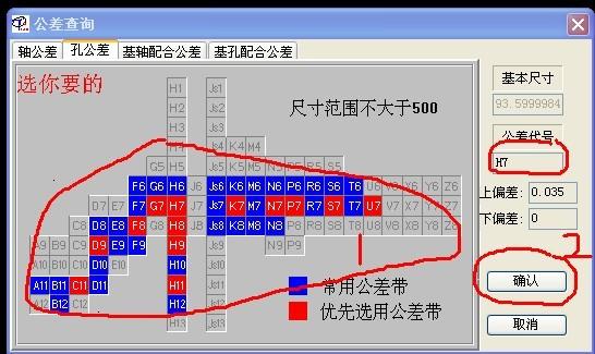 CAD软件技术v公差交流区关于公差显示我用的公差尺寸图纸图片