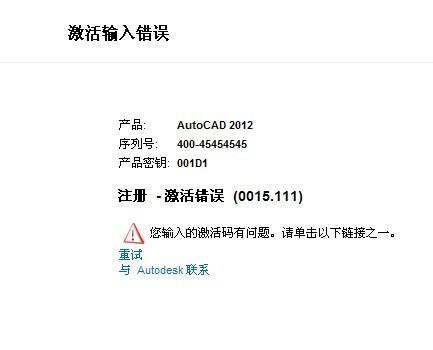 CAD软件技术学习交流区AutoCAD2012简体cad放样锥体图片