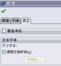 CAD软件技术v字体交流区标注使用字体?如cad2007样式图片