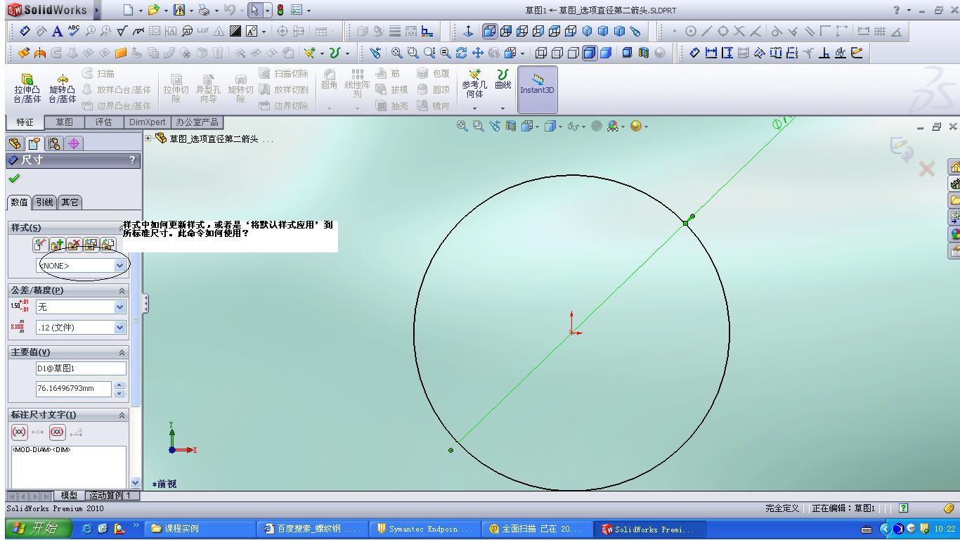 CAD软件技术v样式交流区标注使用样式?如cad2010步骤码位激活64图片