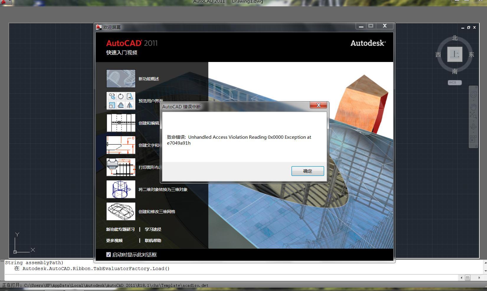 CAD软件技术学习交流区win7下安装autocad2依云cad图片