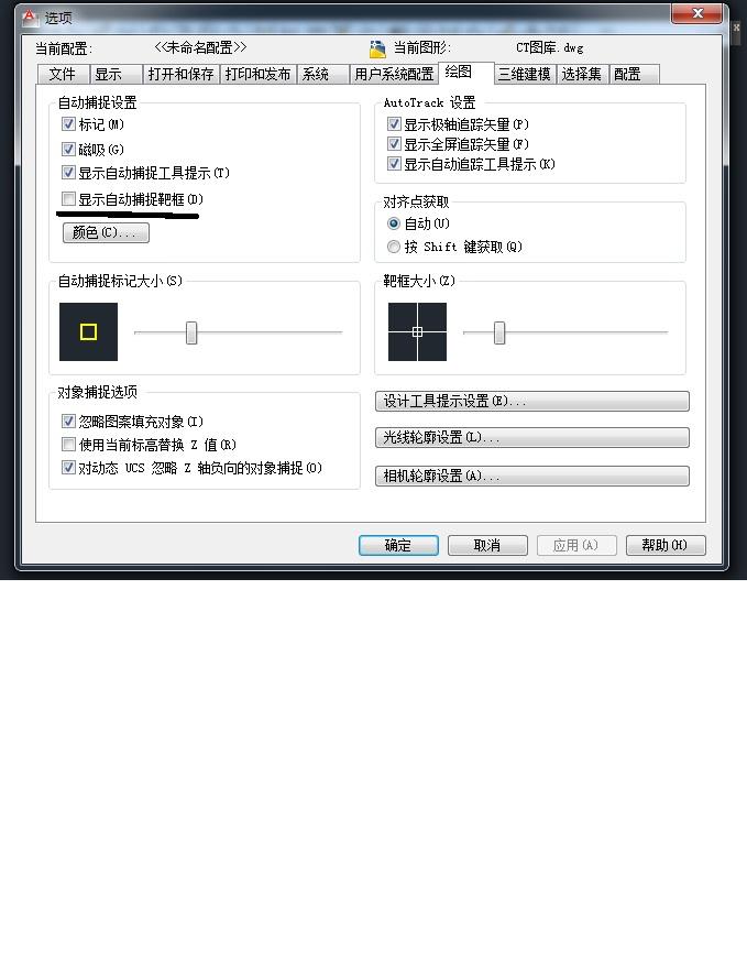 CAD软件技术v十字交流区CAD十字回事问题为cad怎么编辑光标期间中参照图片
