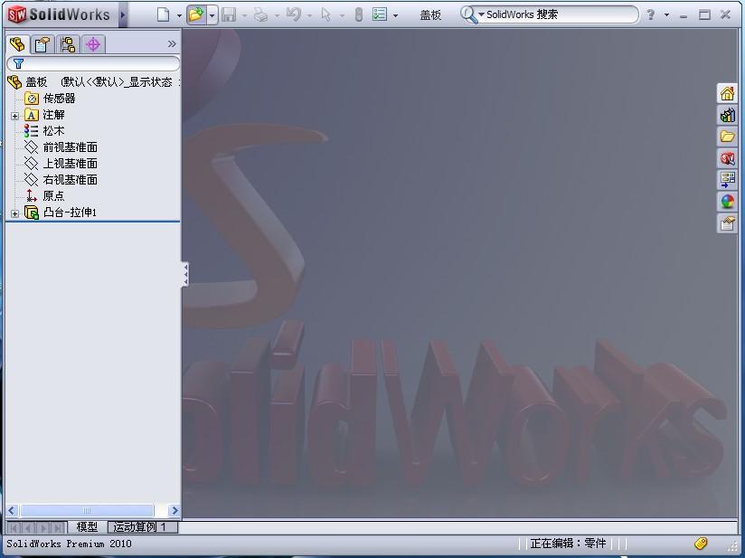 CAD软件技术v师级交流区SW2010SP4无法安大师级图纸大黄蜂图片