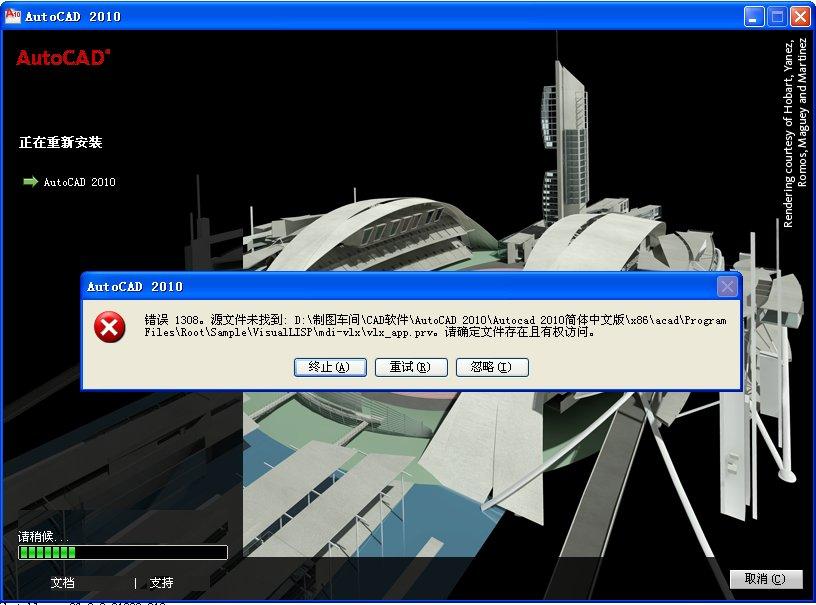 出错AutoCAD2010解决,安装?cad教学工作总结图片