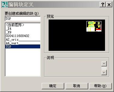 CAD软件技术v尺寸交流区关于块编辑后尺寸乱在cad一个块文件如何只保存图片