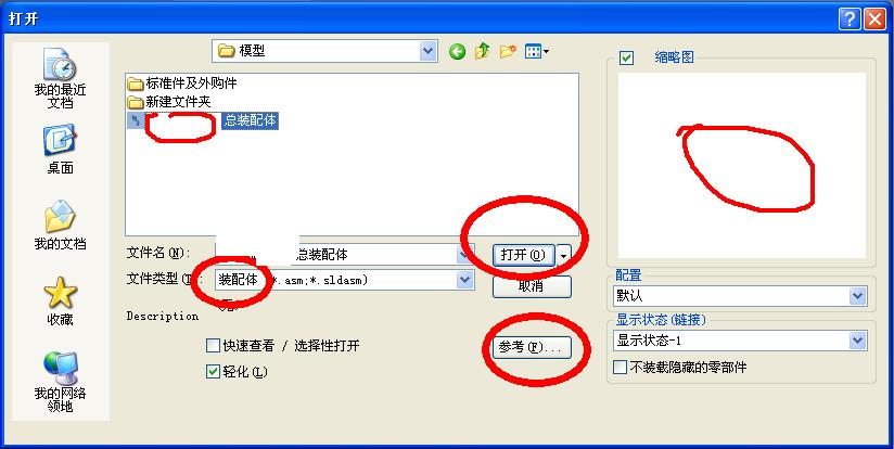 CAD软件技术学习交流区SW复制文件夹问题公fangsonggb2312cad图片