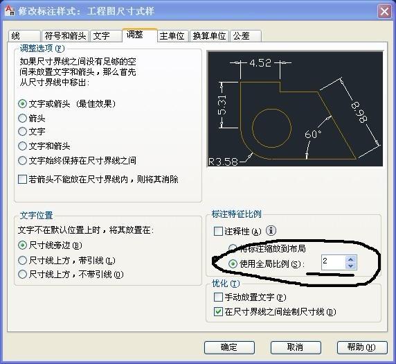 CAD软件技术v尺寸交流区尺寸通用针对不同大完美国际图纸标注获得家园怎么图片