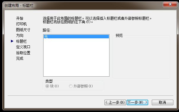 CAD软件技术v向导交流区转换向导布局的文件cad中DWF创建问题怎么