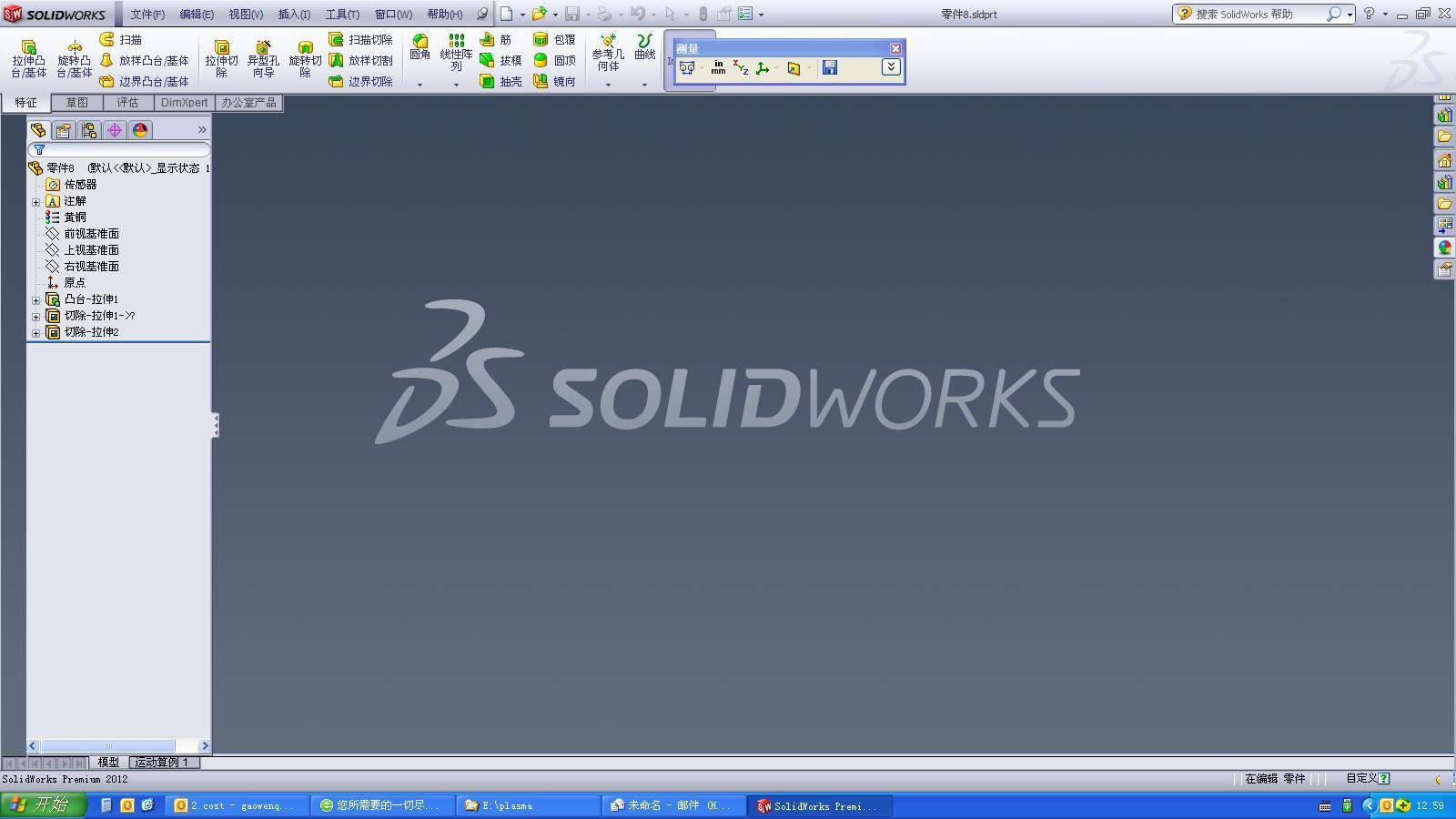 CAD软件技术v问题交流区Solidworks2012问题图纸包金口图片