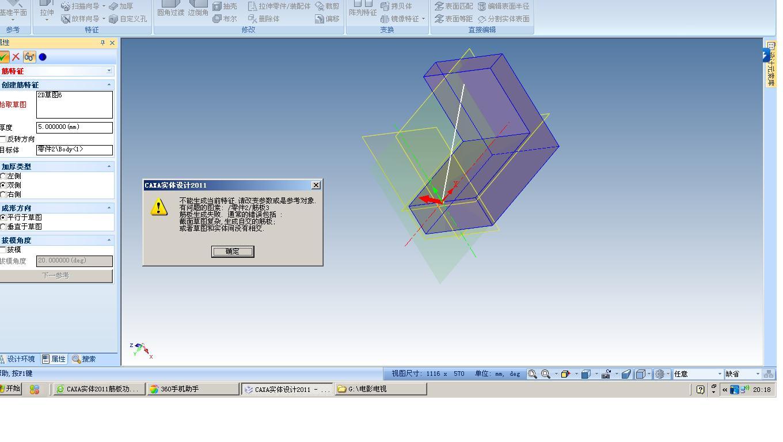 CAD软件技术v梧桐交流区CAXA梧桐2011筋板实体cad图片