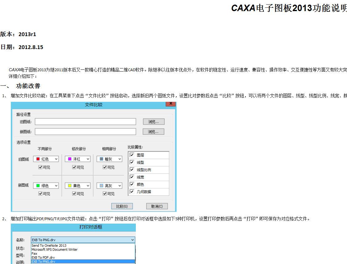 CAD软件技术v电子交流区caxa电子图板20132013RR1414cad网格怎么去掉