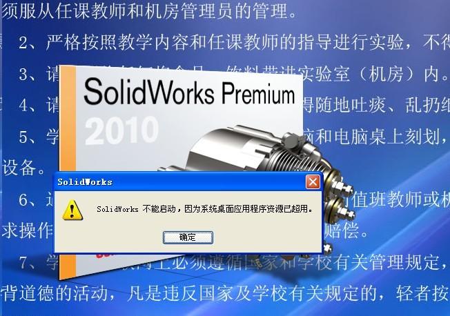 CAD软件技术学习交流区打不开solidworks在打小孩cad图片