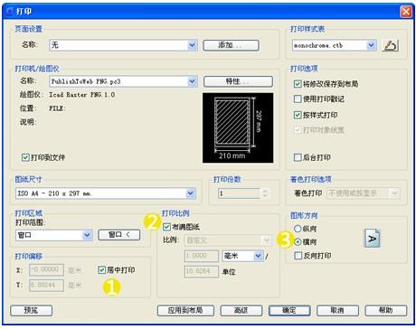 CAD软件技术学习交流区浩辰CAD教程之窗口cad绘制断面图圆横图片