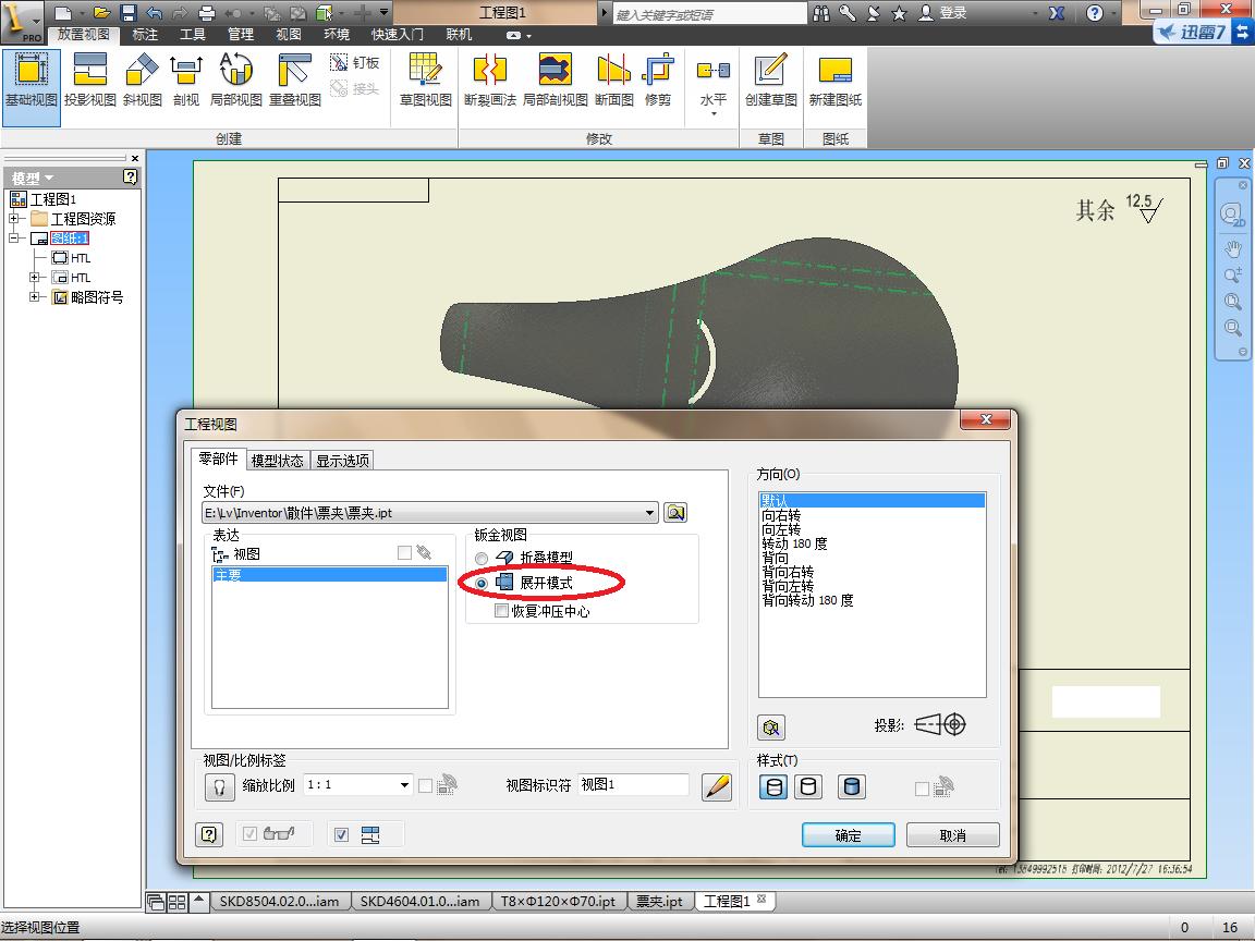 CAD软件技术v指令交流区请教图的指令图展开cad工程中距离图片