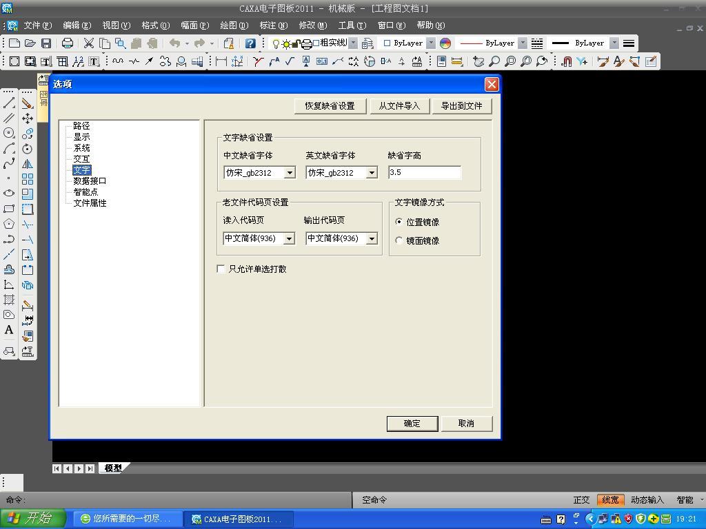CAD软件技术v机械交流区caxa2011机械版标注cad纹免费下载图案模图片
