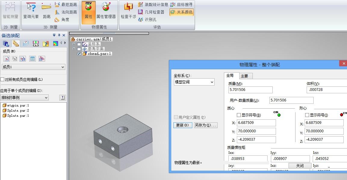 CAD软件技术学习交流区SolidEdgeST5装配cad标注线尺寸长短图片