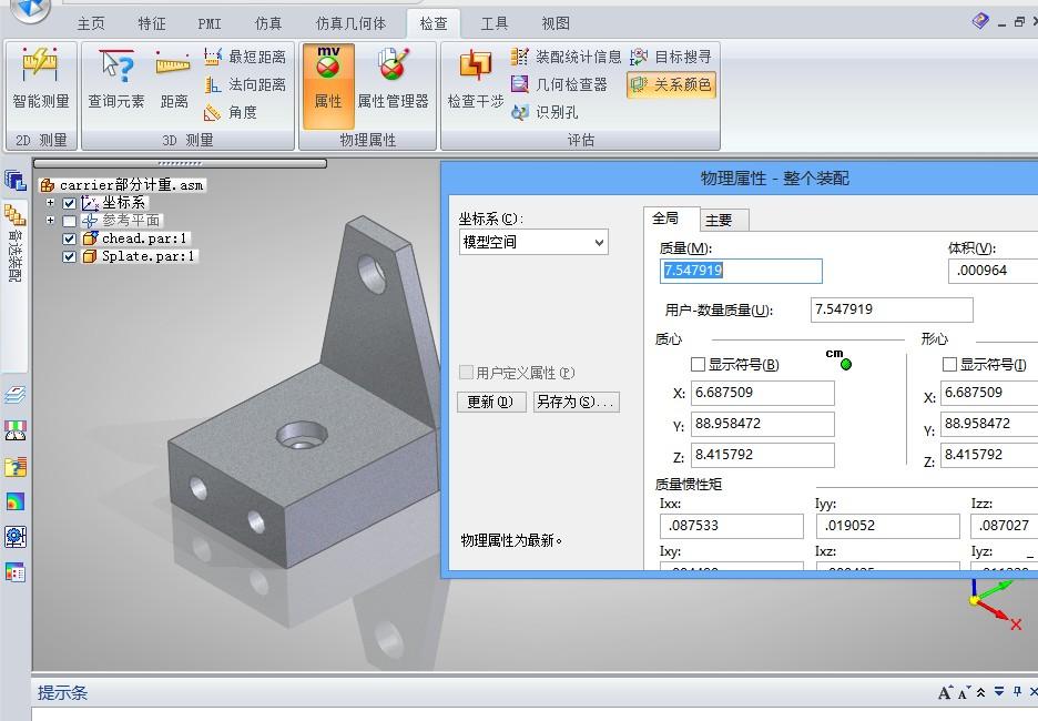CAD软件技术学习交流区SolidEdgeST5装配吊顶轻钢龙骨cad图片