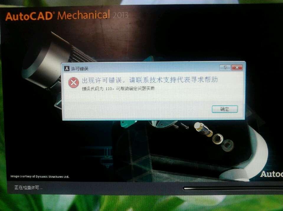 CADmechanical2013安装后无法打开激活地图cad铺错误图片