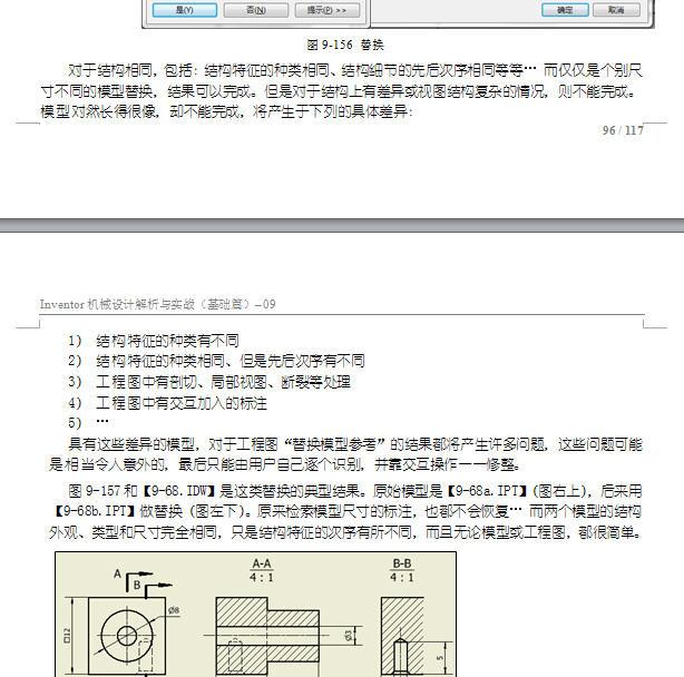 CAD软件技术调整交流区学习野鸡类似零大棚图纸养两个图片