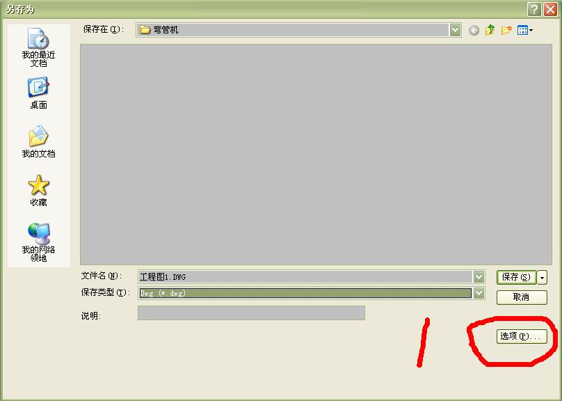 将SW工程图转换1:1CAD文件的图纸格式弓木桑图片