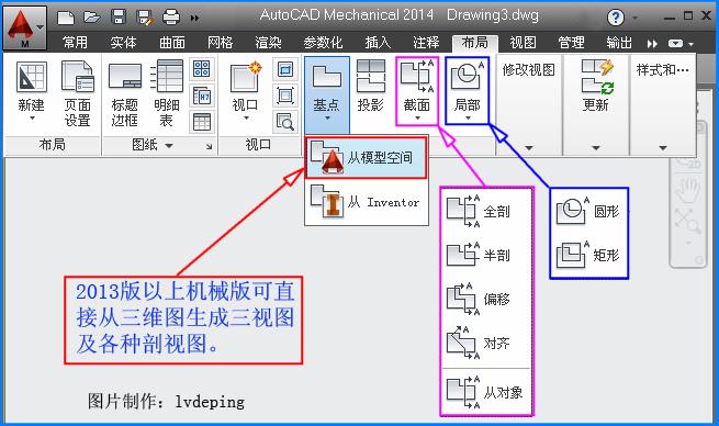 在CAD空间回事,将立体图转成三视图?cad怎么灰色的模型是图纸