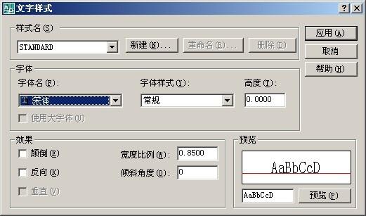Re:关于CAD字体仿宋GB2312cad修改文字标如何图片