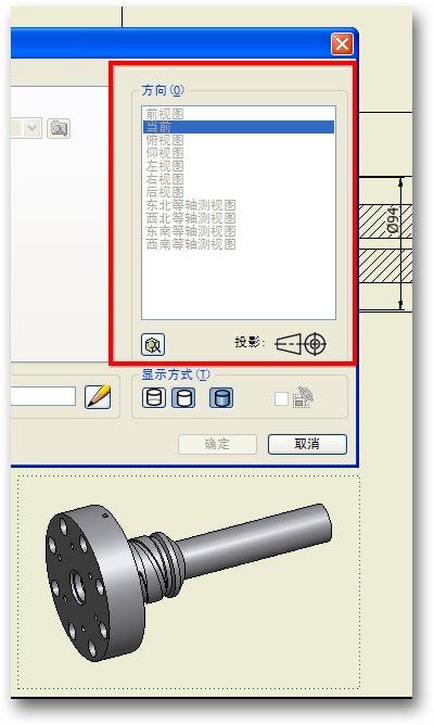 CAD软件技术学习交流区inventor2012工程图cad三维快捷键等测画图轴图片