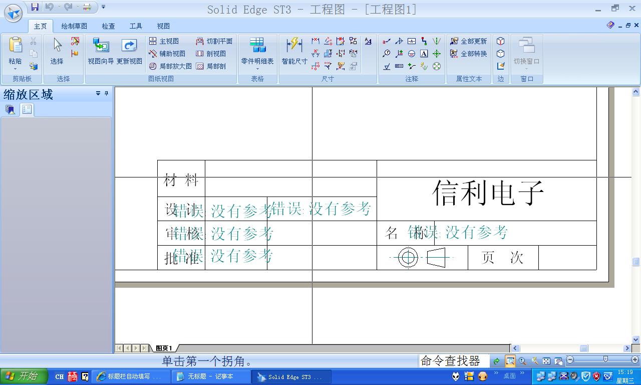 软件技术v工程交流区工程栏自动填写下载图纸图激光切割cad飞机标题打开图片
