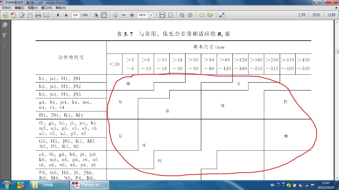 CAD软件技术学习交流区请问缺少那种字体?如cad怎样画圆柱体图片