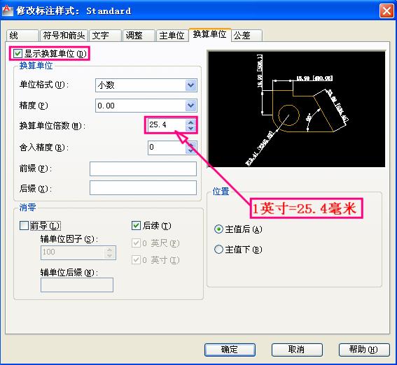 CAD尺寸标注单位矩形由毫米变成英寸cad分中等中将图片