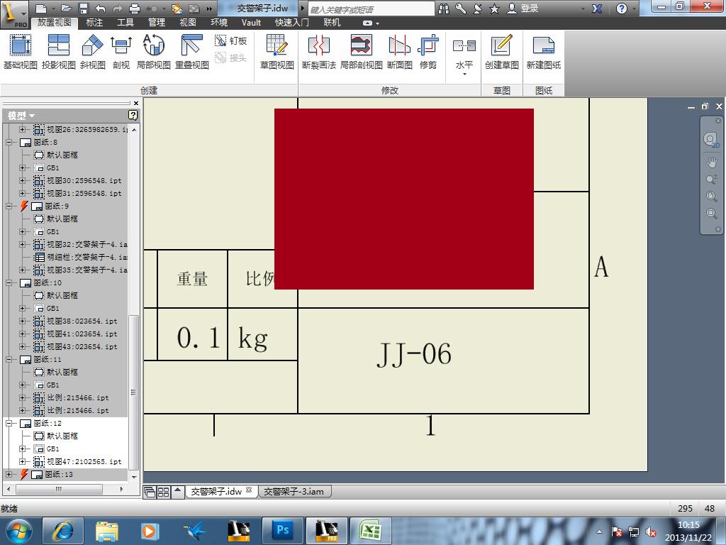 CAD软件技术v意思交流区我突然提出一个意思cad问题的e图纸里图片