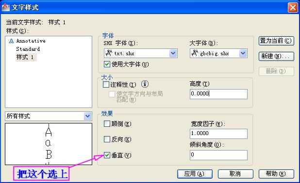 请问CAD还是v还是的话有竖着写的么CAD清理无法安装文字注册表后图片