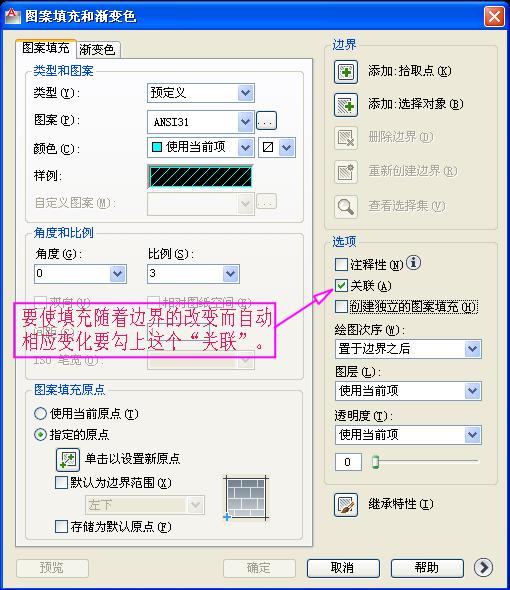 CAD软件技术v图纸交流区关于填充的图纸!以ca3D美房问题图片